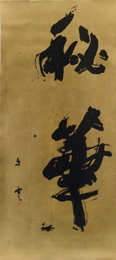 Exposition : L' Empire de l'encre, calligraphies contemporaines japonaises