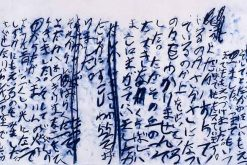 Exhibition: Yu-Ichi Inoue, La calligraphie libérée