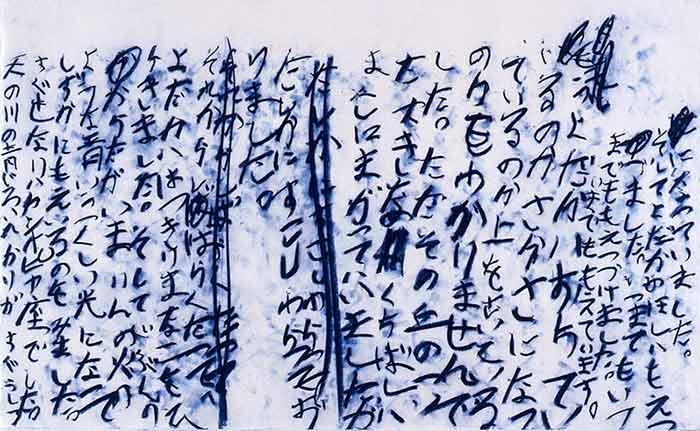 Exposition: Yu-Ichi Inoue, La calligraphie libérée