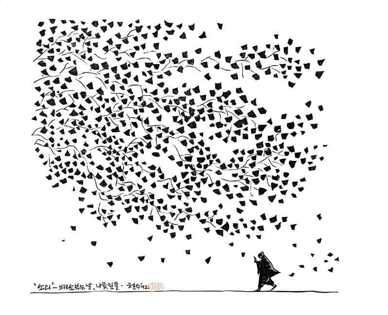 Exposition : Lee Chul Soo, Chemins de vie